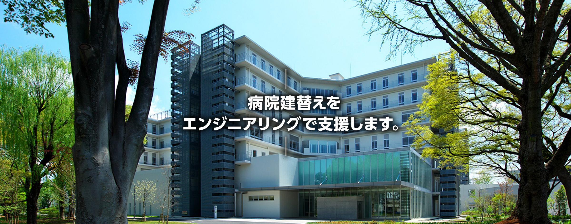 病院建設/病院建替えをエンジニアリングで支援します